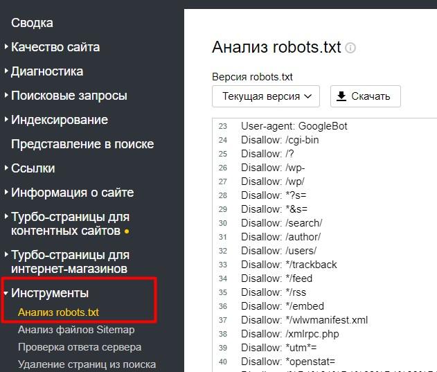 Проверка robots.txt в Яндекс Вебмастер