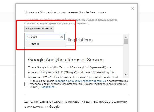Соглашение Google Analytics