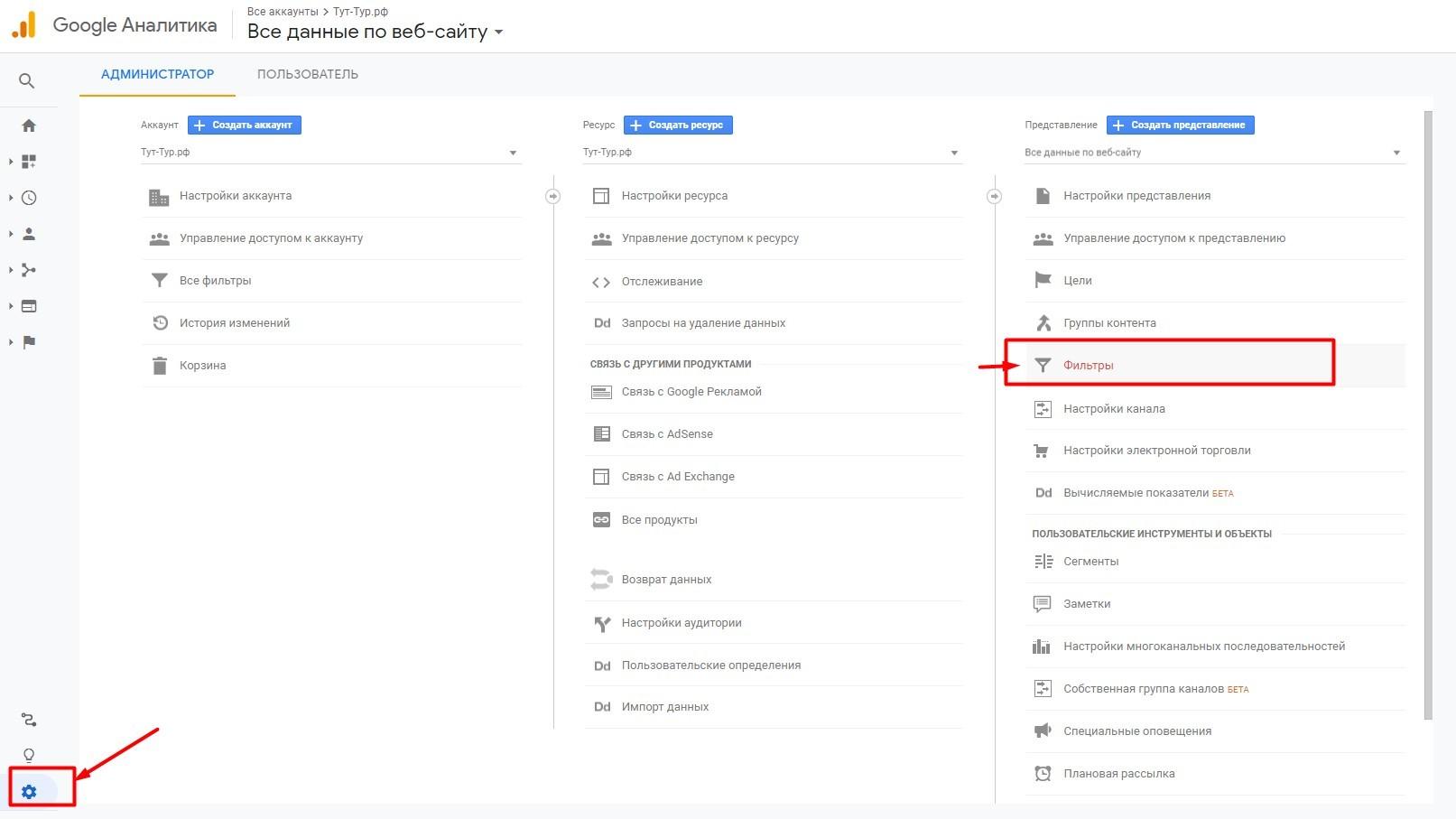 Фильтры в панели Google Analytics