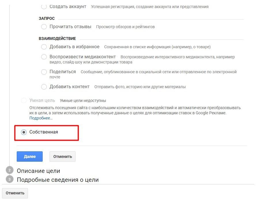 Собственная цель Google Analytics