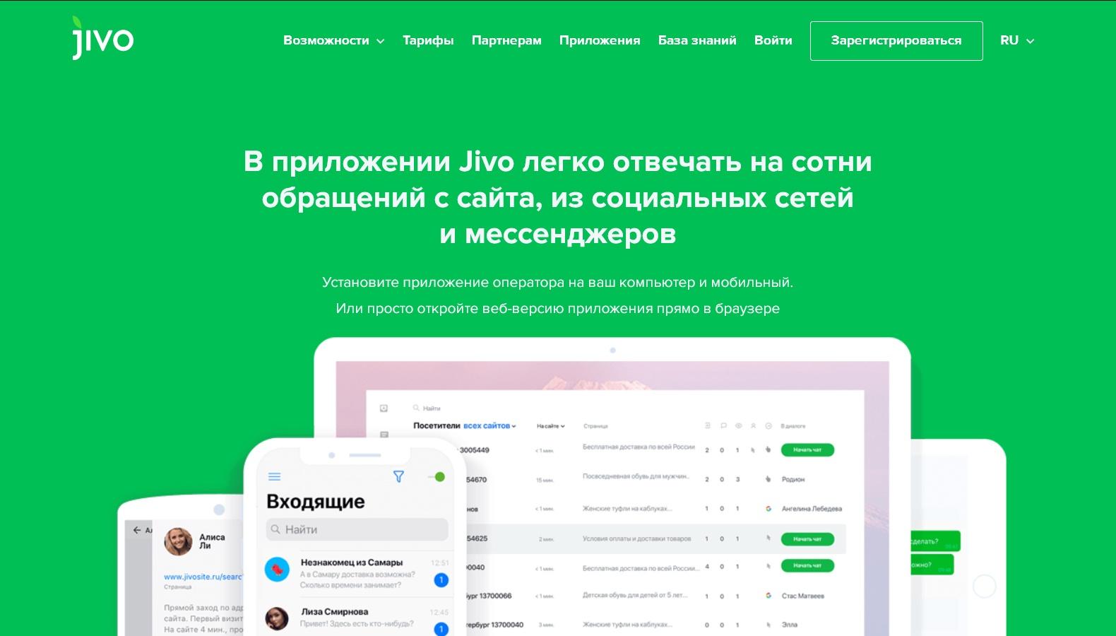 JivoSite - отвечайте в мессенджерах и соц.сетях