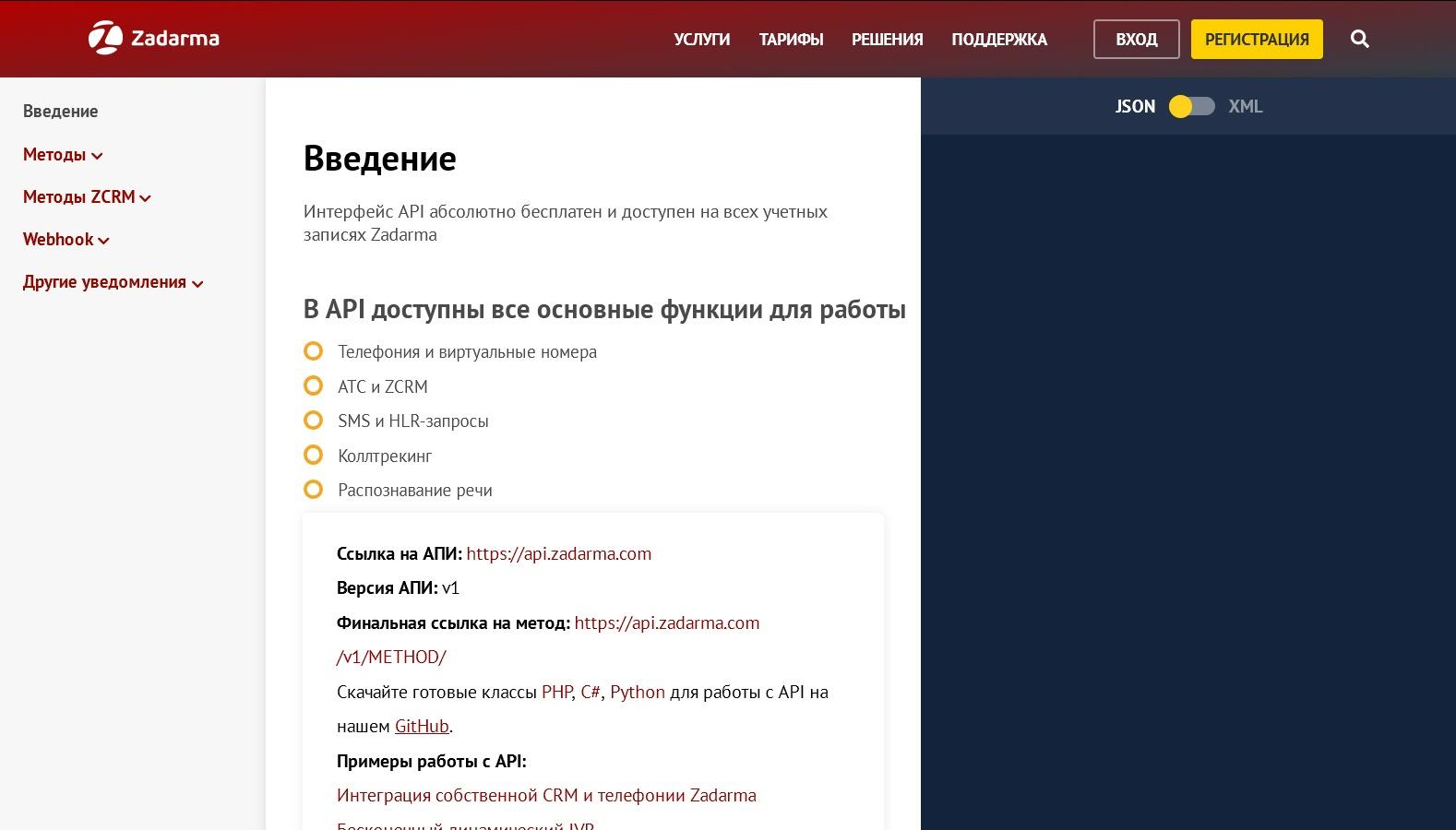 Zadarma API