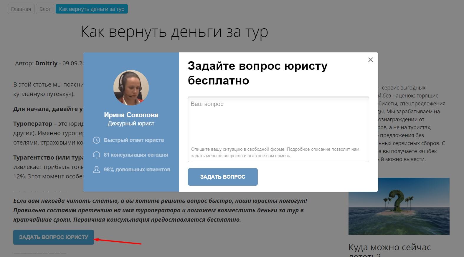 """Встраиваемый виджет от сервиса """"Правовед"""""""