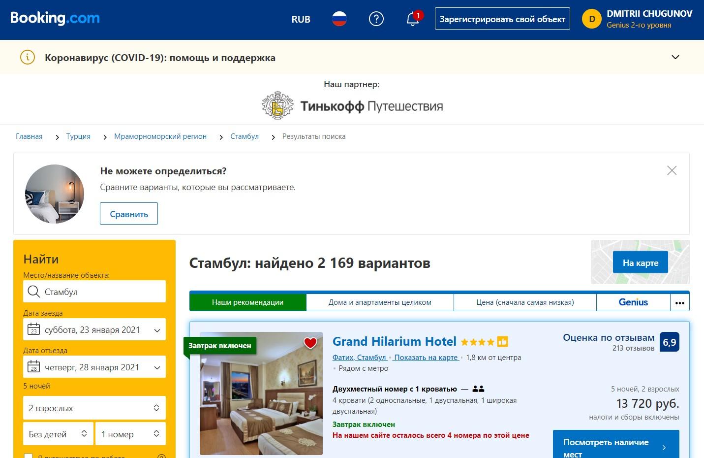 Совместная интеграция Booking и Тинькофф