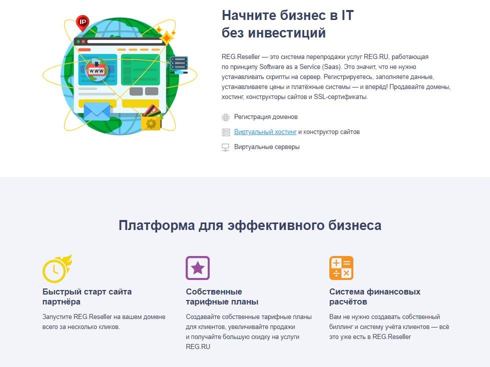 Партнерская программа Reg.ru