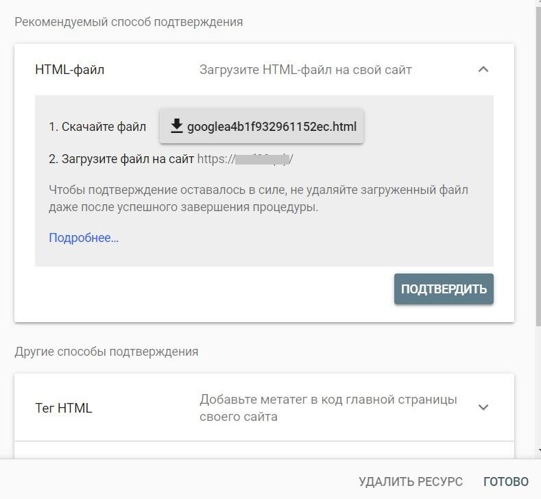 Подтверждение прав в в Google Search Console