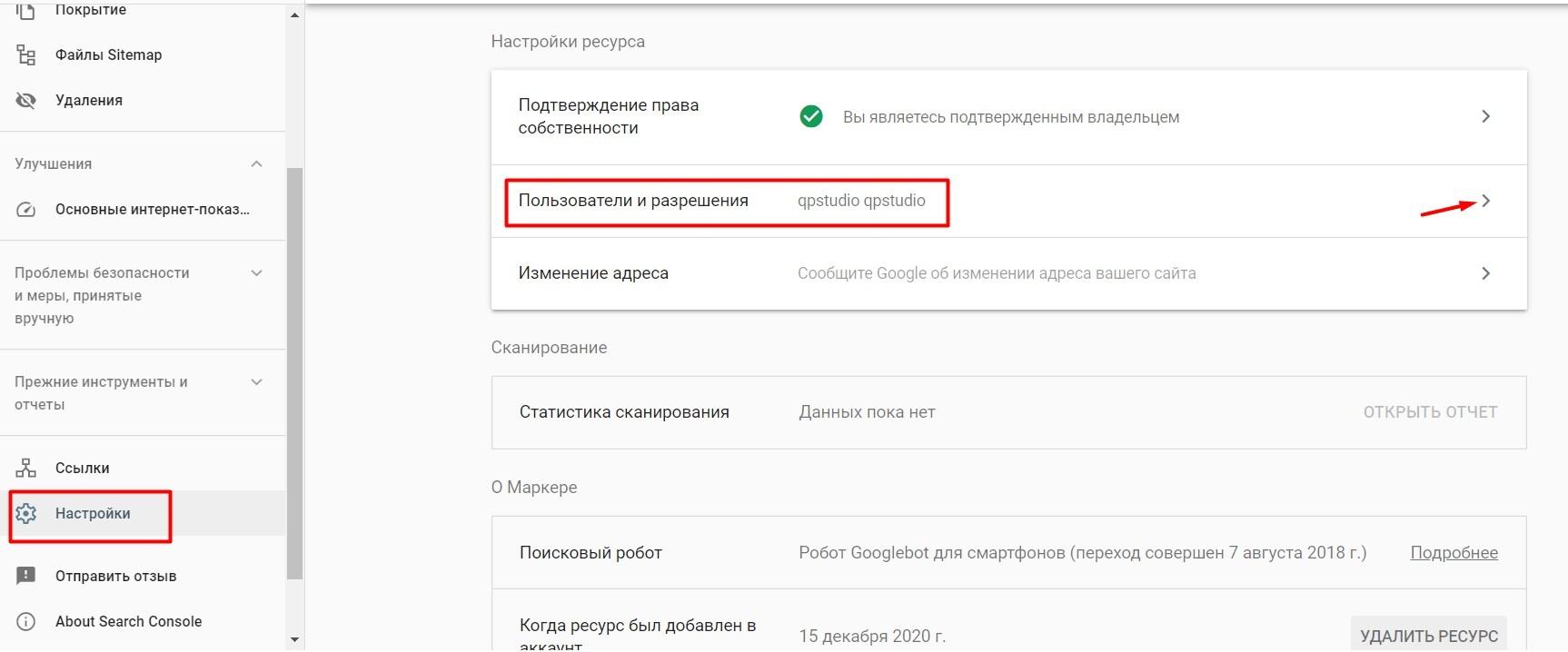 Делегировать права в Google Search Console
