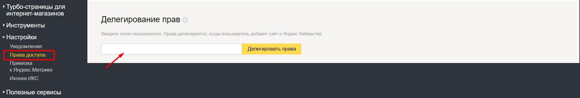 Как делегировать права в Яндекс.Вебмастер