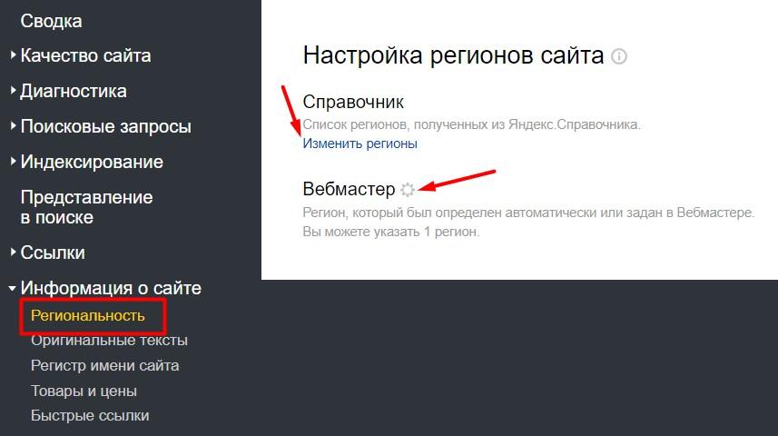 Настройка регионов в Яндекс Вебмастер