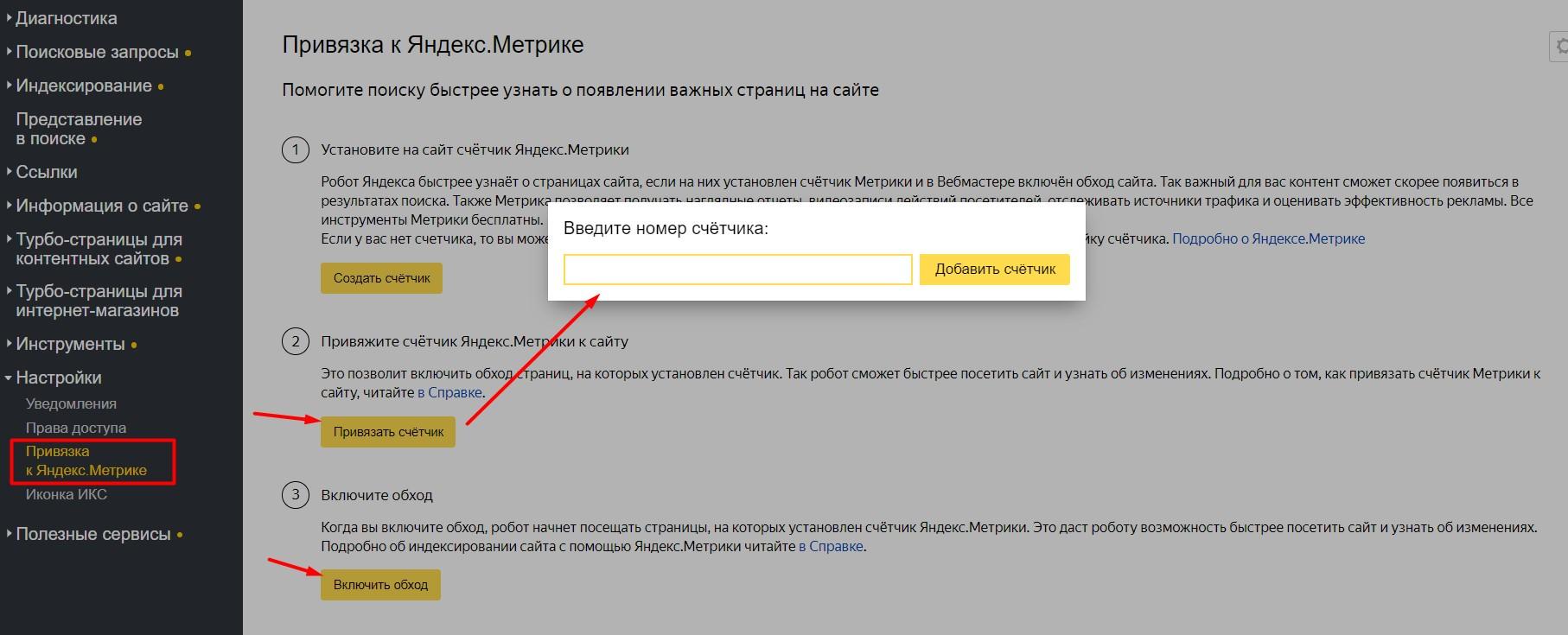 Привязка счетчика Яндекс.Метрика к Яндекс.Вебмастер