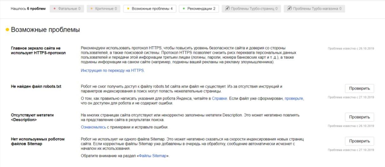 Главное зеркало не использует https-протокол