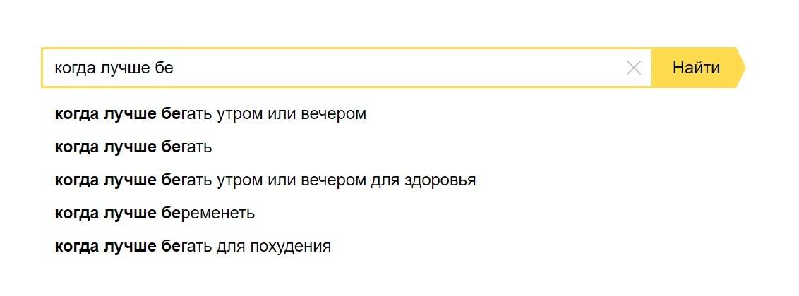 Запрос в Яндекс